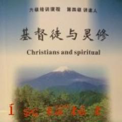基督徒与灵修